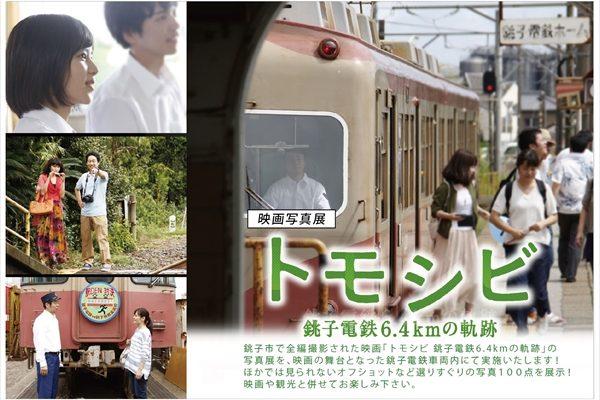 鉄道ファンに愛される銚子電鉄の車内で写真展開催!映画『トモシビ 銚子電鉄6.4kmの軌跡』