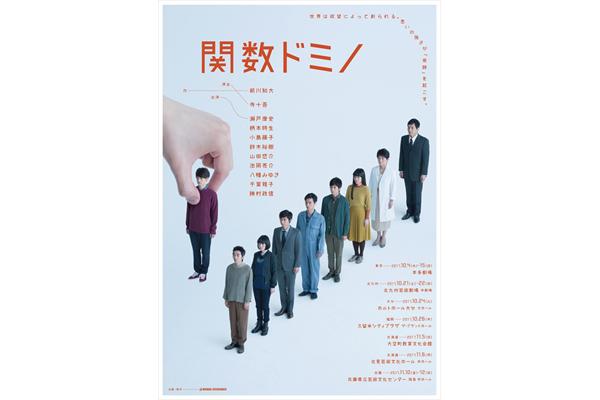 瀬戸康史、柄本時生ら出演舞台「関数ドミノ」キービジュアル解禁