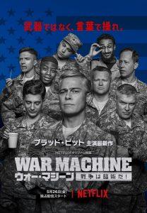 『ウォー・マシーン:戦争は話術だ!』