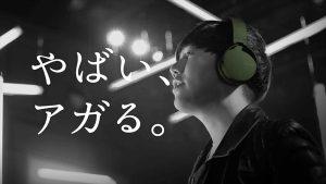 ソニー「EXTRA BASS」SPムービー