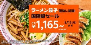 """""""ラーメン餃子価格に挑戦!国際線セール"""""""