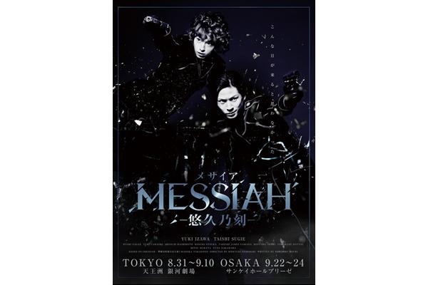 「メサイア」初の展覧会「MESSIAH FIRST EXIBITION」6・14から開催