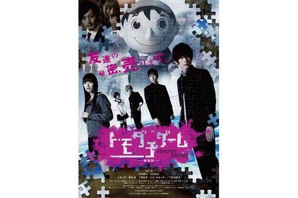 「トモダチゲーム 劇場版」5・18完成披露イベントLINE LIVE生中継決定