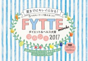 「FYTTE大賞マルシェ2017」