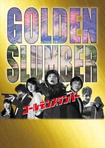 舞台版『ゴールデンスランバー』