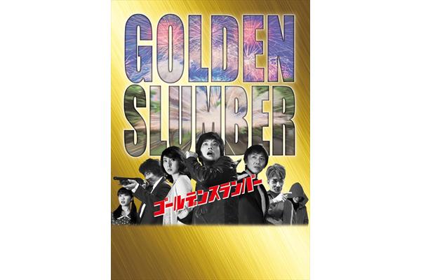 演劇集団キャラメルボックスの舞台版『ゴールデンスランバー』DVD 7・19発売