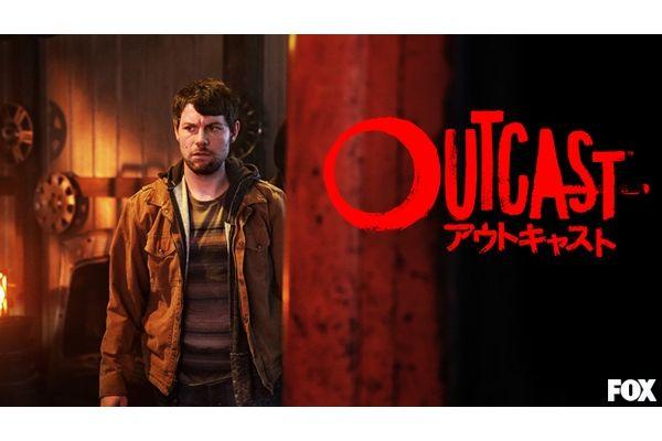 「アウトキャスト」シーズン2が6・13よりHuluで見逃し配信開始&6・12にオンライン試写会も