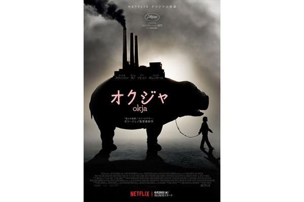 鬼才ポン・ジュノ監督のNetflixオリジナル映画『オクジャ』ビジュアル&予告編解禁
