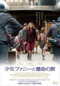 『少女ファニーと運命の旅』