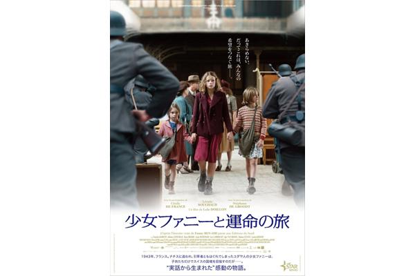 ナチス支配下、ユダヤ人少女たちが子供だけで国境を目指す『少女ファニーと運命の旅』8・11公開