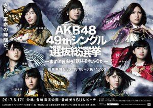 AKB48「49thシングル選抜総選挙」