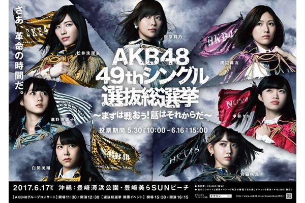 「AKB48総選挙」フジで6・17生中継