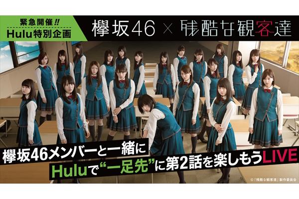 欅坂46主演ドラマ『残酷な観客達』をメンバーと一緒に見よう!プレミアム鑑賞ライブ 5・19開催