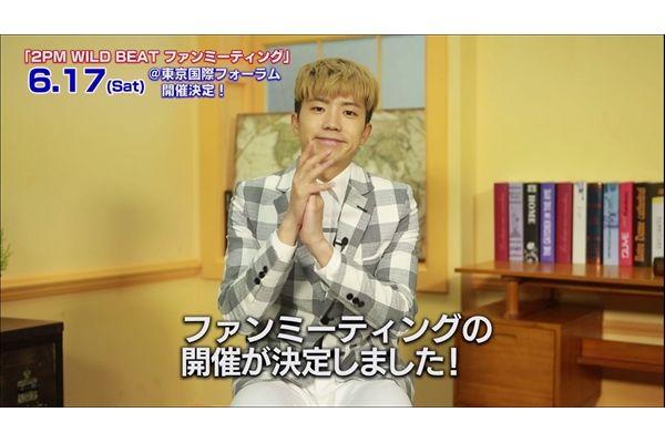 ウヨン(2PM)「ここでしか言えない話もあるかも!」6・17開催「2PM WILDBEAT」ファンミーティング