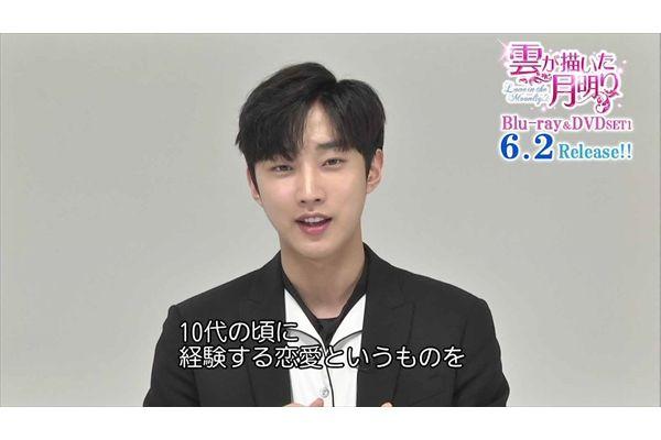 B1A4・ジニョン、好きな人は譲らない!?『雲が描いた月明り』インタビュー映像公開