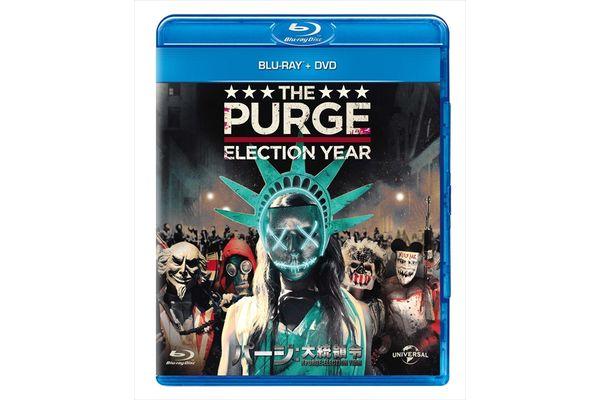 一晩だけ全ての犯罪が合法化されたら…「パージ:大統領令」BD&DVD 8・2発売