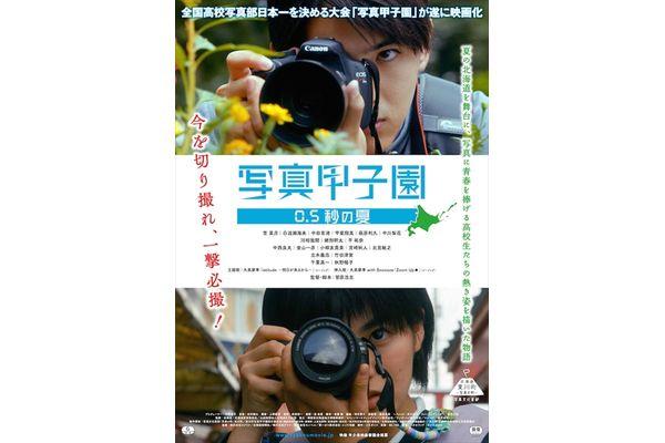高校写真部員たちの熱い青春映画「写真甲子園 0.5秒の夏」11月全国公開決定