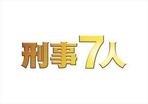 『刑事7人』