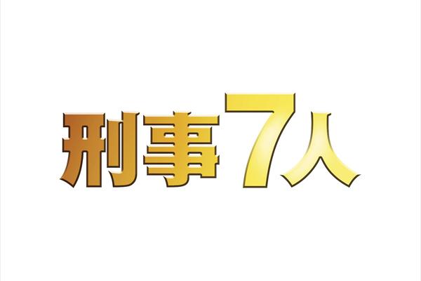 """東山紀之主演『刑事7人』第3弾が7月スタート!""""シリーズ最強の敵""""も登場"""