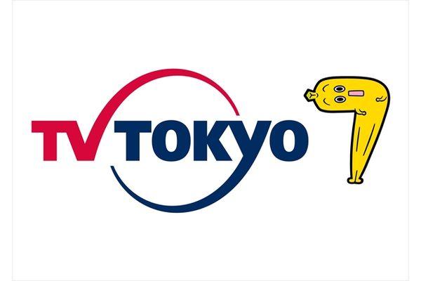 総合司会はTOKIO 国分太一『テレ東音楽祭2017』放送決定!テレビ東京ならではの企画やコラボも