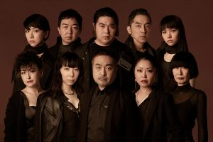 松尾スズキ作・演出『業音』平岩紙主演で8月から再演!パリ公演も