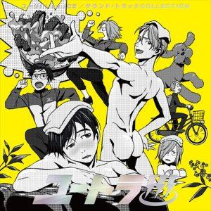 「『ユートラ』ユーリ!!! on ICE/オリジナルサウンドトラック」