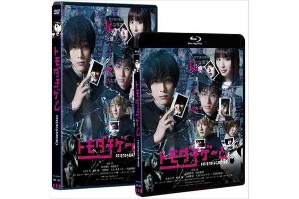 BD&DVD発売記念!ドラマ版「トモダチゲーム」メイキング映像一部解禁