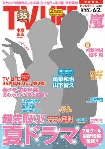 テレビライフ11号5月17日(水)発売(表紙は亀梨和也&山下智久)