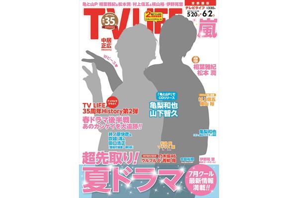 表紙は亀梨和也&山下智久!超先取り!夏ドラマ テレビライフ11号5月17日(水)発売
