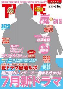 テレビライフ12号(表紙:相葉雅紀)5月31日(水)発売