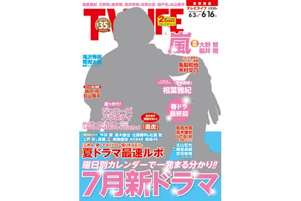 表紙は相葉雅紀!7月新ドラマカレンダー! テレビライフ12号5月31日(水)発売