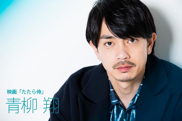 青柳翔インタビュー「目の前のことに誠実に向き合う伍介の姿勢に共感」映画「たたら侍」