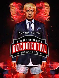 『HITOSHI MATSUMOTO Presentsドキュメンタル』