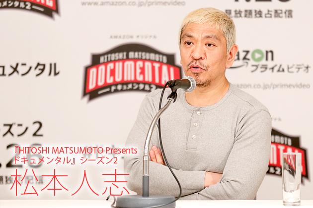 松本人志インタビュー「いつかチャンピオン大会を」『HITOSHI MATSUMOTO Presentsドキュメンタル』シーズン2