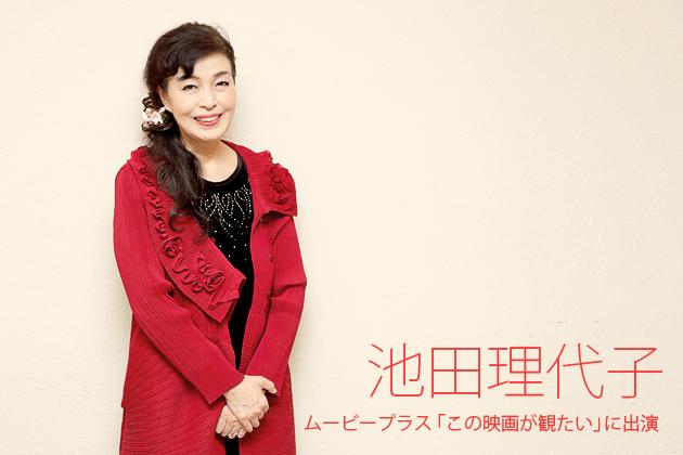 池田理代子インタビュー「映画は自分では体験できない世界を観せてくれる」ムービープラス「この映画が観たい」