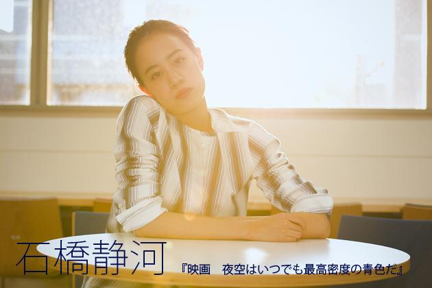 石橋静河インタビュー「自分をもっと知りたい。そのために日々ちゃんと生きたい」『映画 夜空はいつでも最高密度の青色だ』