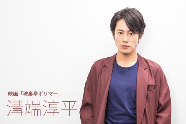 溝端淳平インタビュー「僕の脱いでるシーンもオススメということで(笑)」映画「破裏拳ポリマー」
