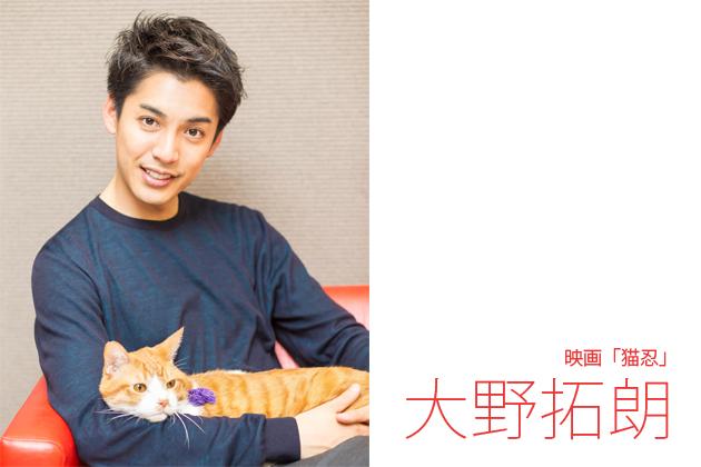 大野拓朗インタビュー「金ちゃんとの撮影は最高に幸せでした」映画「猫忍」