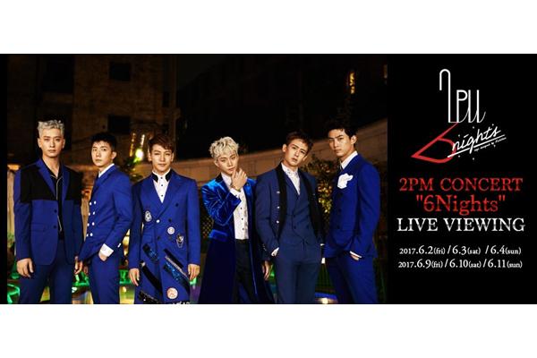 """2PMの韓国ライブ『2PM CONCERT""""6Nights""""』全6日間ライブビューイング決定"""
