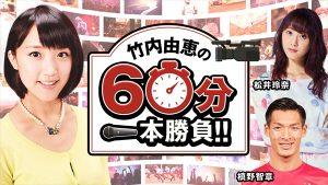 『竹内由恵の60分一本勝負!!~松井玲奈&サッカー槙野智章と1対1インタビュー!~』