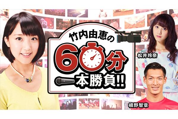 テレ朝・竹内アナ持ち込み企画が実現!『竹内由恵の60分一本勝負!!』AbemaTVで6・11放送