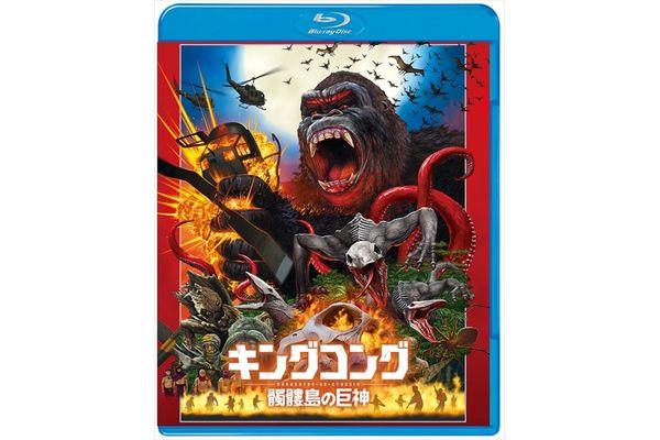 日本語吹替はGACKT&佐々木希!「キングコング:髑髏島の巨神」BD&DVD 7・19発売