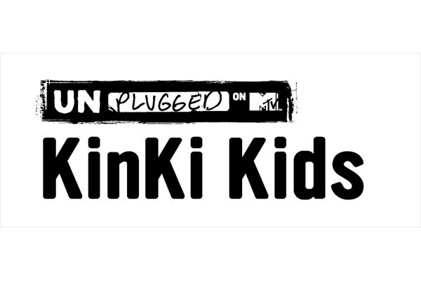 MTV Unplugged 初出演!KinKi Kidsのライブ映像 Huluで7・17配信