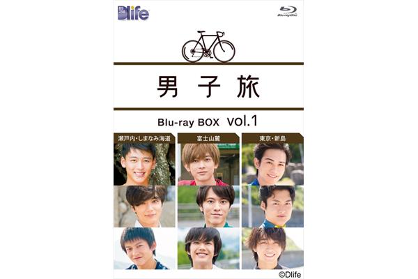竹内涼真、吉沢亮、町田啓太ら3組の旅を収録「男子旅」BD BOX 8・18発売