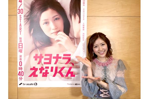 渡辺麻友「さまざまなラブストーリーを楽しんで!」『AKBラブナイト恋工場』CSテレ朝chで6・11スタート
