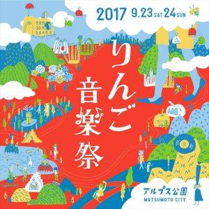 「りんご音楽祭 2017」