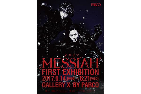 「メサイア」初の展覧会 渋谷パルコで6・14から開催!額装オリジナルプリントの販売も