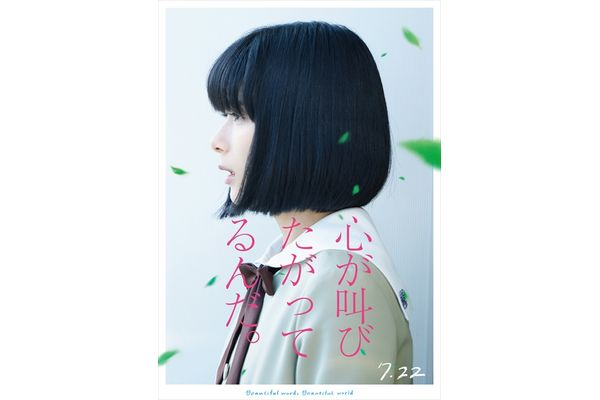 中島健人×芳根京子『心が叫びたがってるんだ。』予告映像&WEB版ポスター解禁