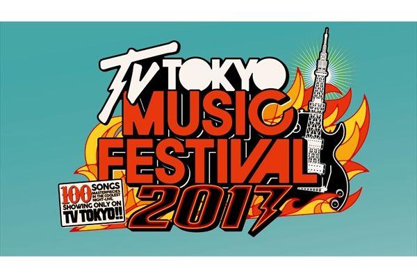 ゆずと倉木麻衣、テレビ東京初出演!&STU48がテレビ初歌唱!『テレ東音楽祭 2017』第1弾出演アーティスト発表
