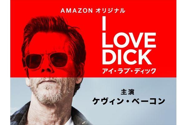 海外メディアも絶賛!ケヴィン・ベーコン出演『アイ・ラブ・ディック』Amazonプライム・ビデオで独占配信中